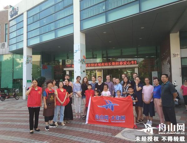全媒体快报-迎中秋 在舟留学生与舟山市民做月饼