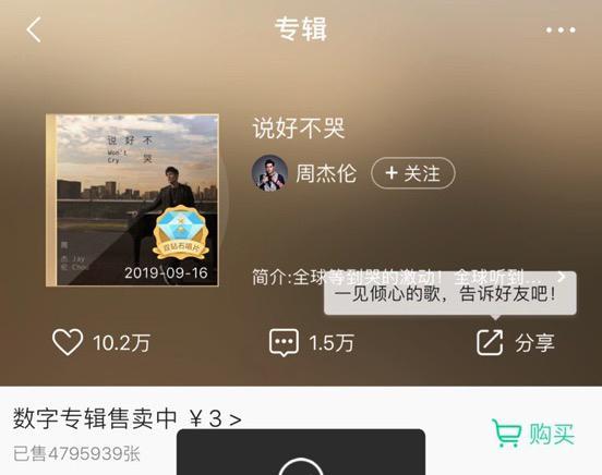 周杰伦新单曲上线导致 QQ 音乐服务器崩溃