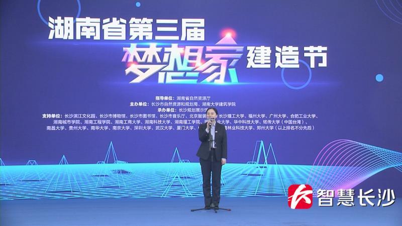 """湖南省第三届""""梦想家""""建造节开幕 交通事故 第1张"""