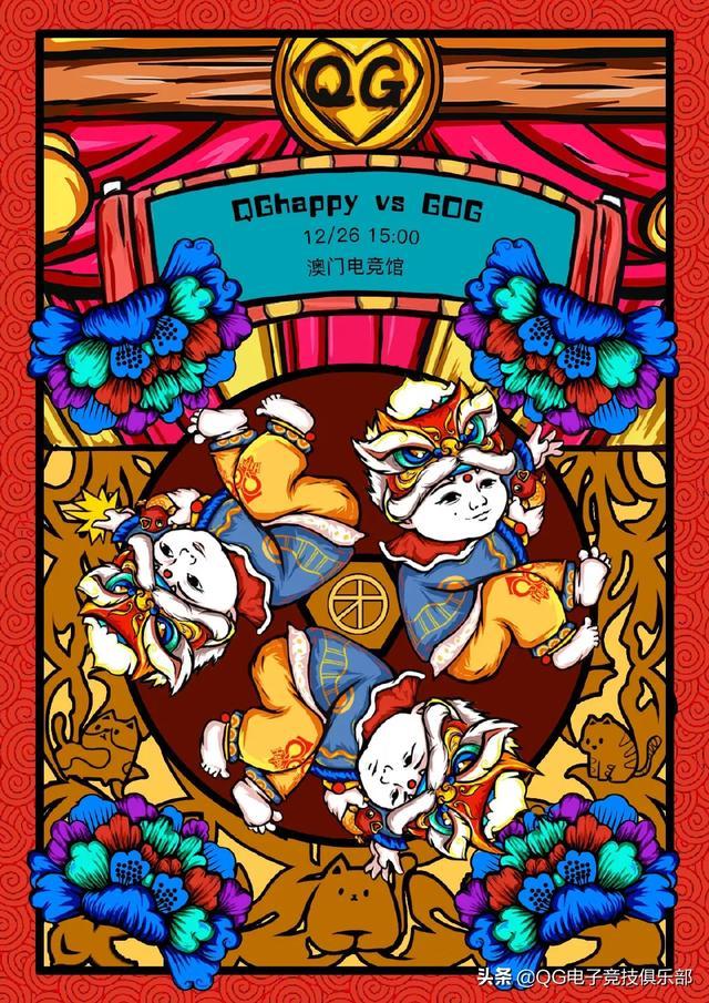 """够团结,够团队,才团圆!这个冬冠,我们从""""团""""出发。QGhappy VS GOG澳门电竞馆12月26日  15-00#王者荣耀2019冬季冠军杯# #qghappy# 合同纠纷"""
