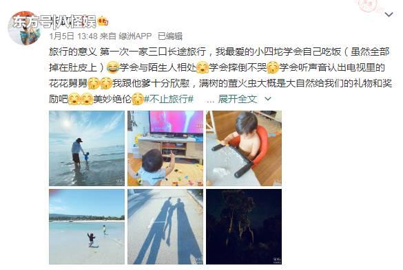 """张歆艺晒儿子海边玩耍,拍摄四坨扑街却不扶,被""""吐槽""""是亲妈! 合同纠纷 第2张"""