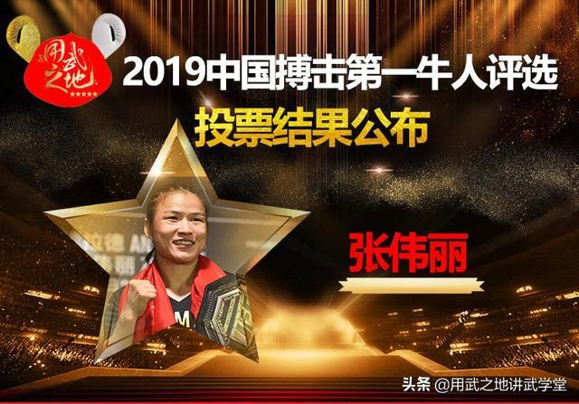 这就是2019中国搏击第一牛人