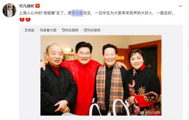 """大家心中的""""老娘舅""""李九松去世,享年86岁…周到客户端"""