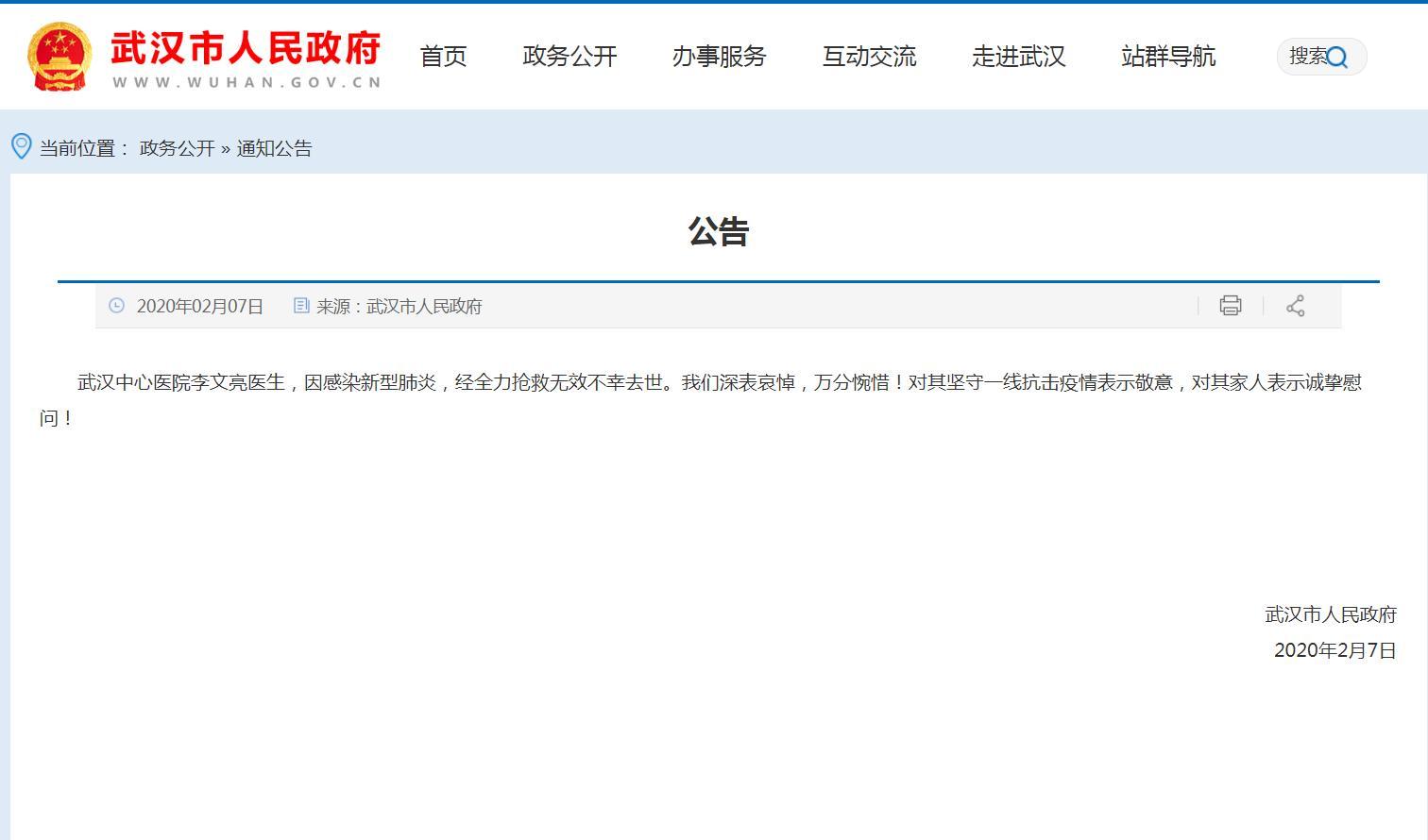 武汉市政府:李文亮医生去世 深表哀悼万分惋惜