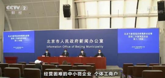 促进复工复产 北京发布支持中小微企业新政 刑事辩护