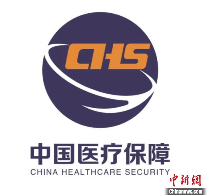 """国家知识产权局公布""""中国医疗保障""""官方标志徽标等标识 刑事辩护 第1张"""