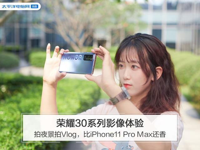 荣耀30系列影像体验:拍夜景拍Vlog,比iPhone11 Pro Max还香
