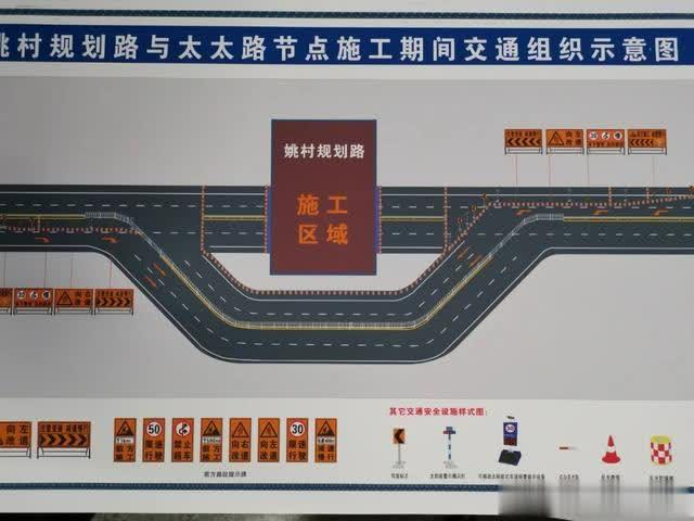 道路施工丨太太路(姚村规划路)机动车道5月12日起封闭