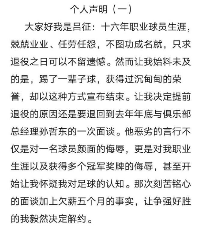 吕征自宣提前退役!声明长文控诉北体大总经理 新闻资讯