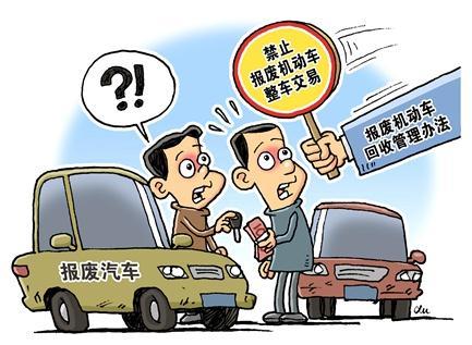 报废车辆如何处理?报废车辆的补贴标准是怎样的?